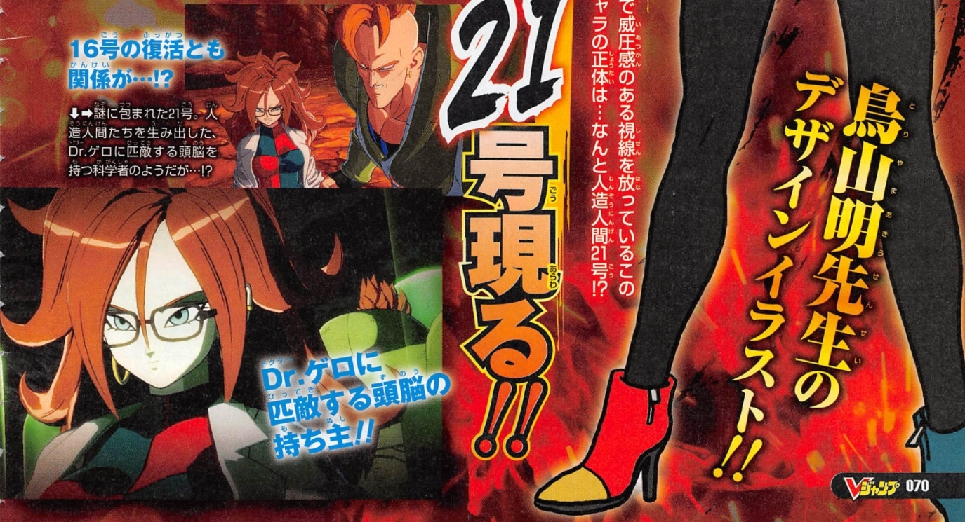 'Dragon Ball Z' Reveals Brand-New Android 21