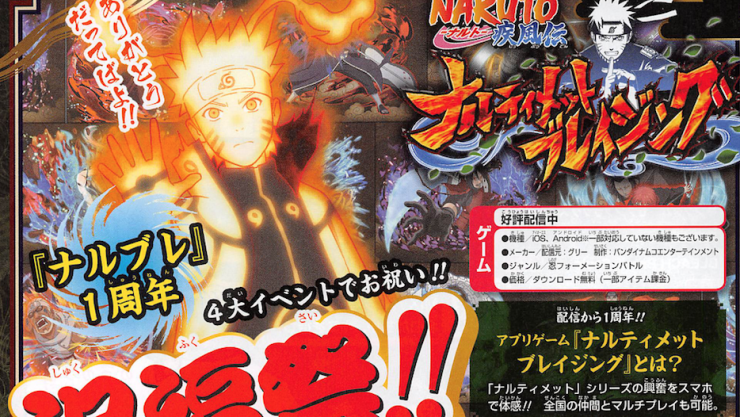 New Naruto Blazing Scan Details Anniversary Events