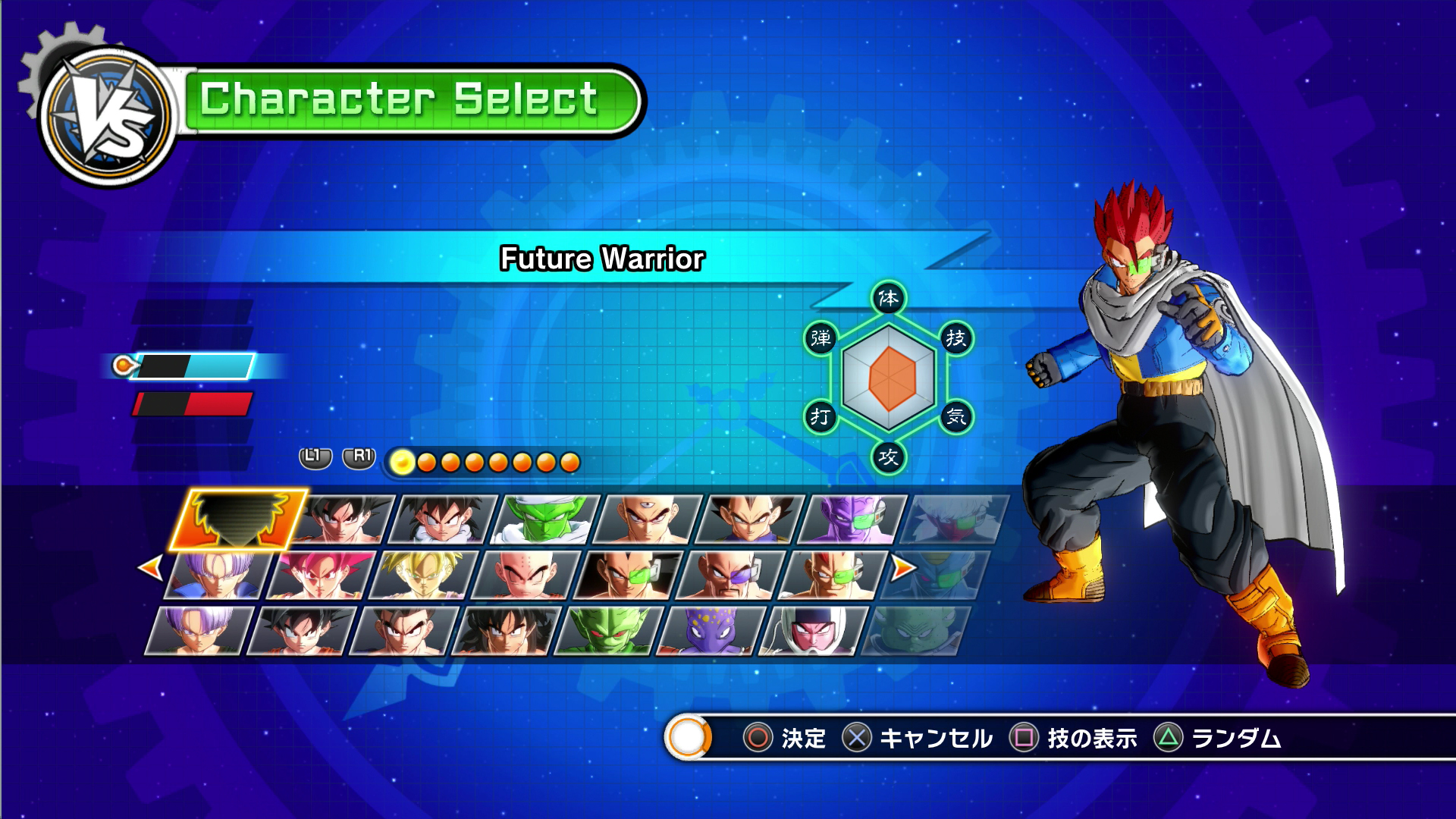 Dragon Ball Xenoverse Vegeta Dragon Ball Xenoverse – All
