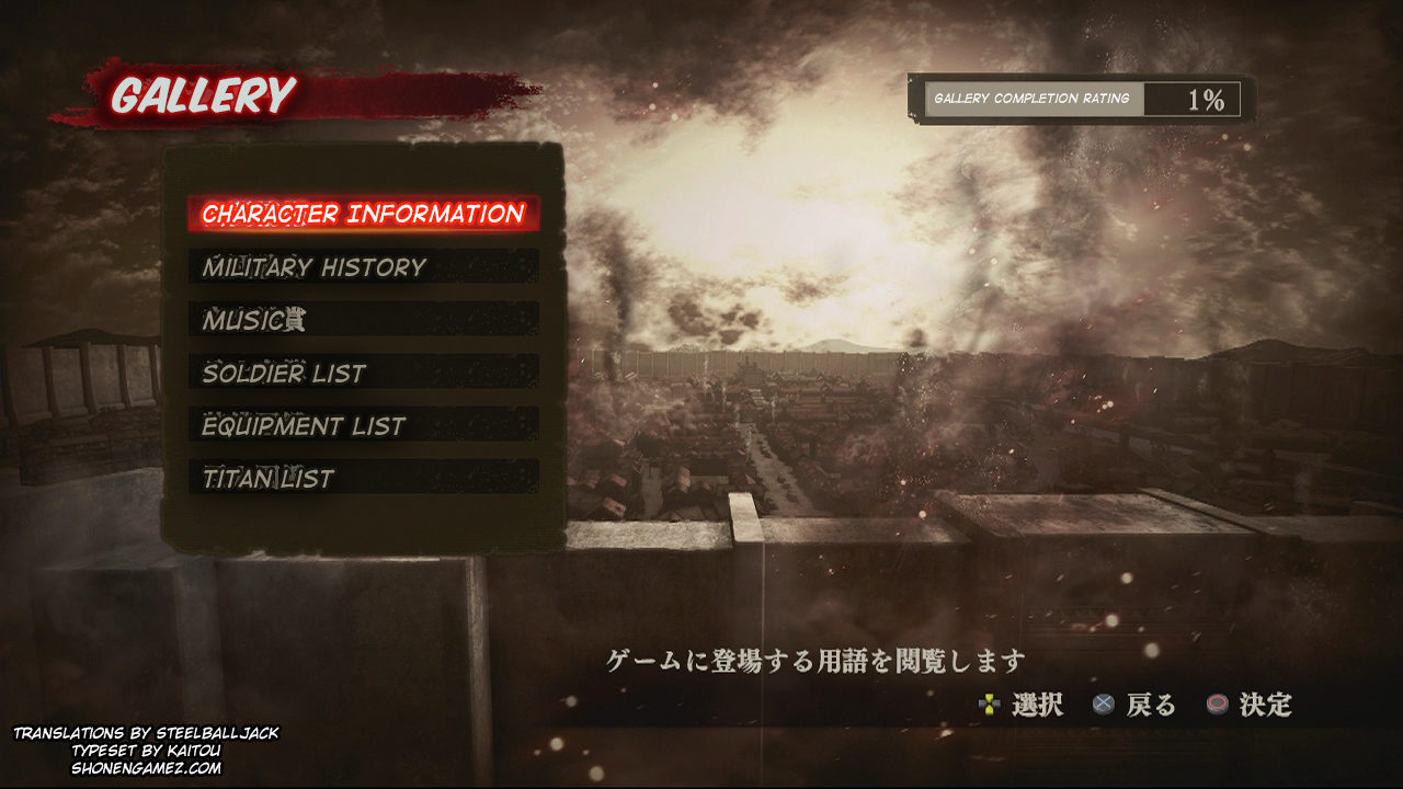 Koei Tecmo's Attack on Titan : Main Menu Translations